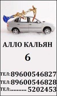 Кальян Кальян, 1 октября , Казань, id44230374